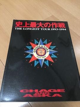チャゲアス、ライブツアー1993-1994 パンフ ゆうメール対応