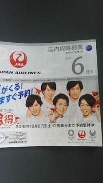 嵐、JAL国内線時刻表 2018年6月版 ジャル 松本潤 相葉雅紀 櫻井翔