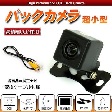 ★バックカメラ 変換ケーブル セット  RCH001T 【BC21】