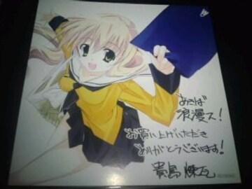 あきば浪漫ス!非売品複製ミニ色紙Sランク