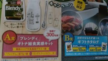 5万円相当ギフトカタログ当たるレシート1口