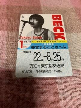 ★BECK 都営まるごときっぷ 1日乗車券