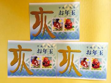 お年玉郵便切手 平成19年 80円50円 130円分3枚セット 日本切手