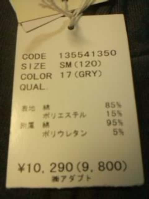 ●RONI●    スゥエットジャケット120杢グレータグ付¥10290 < ブランドの