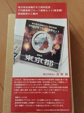地方自治記念東京千円銀貨幣Aセット
