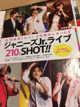 TV誌 2015年 ジャニーズJr.ライブ210超SHOT 全10組