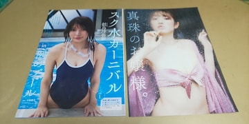 ★似鳥沙也加★グラビア雑誌・切抜き・8P・同梱可。