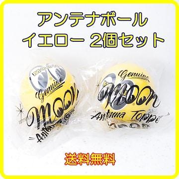 正規品 MOONEYES アンテナボール イエロー 2個セット MG015Y