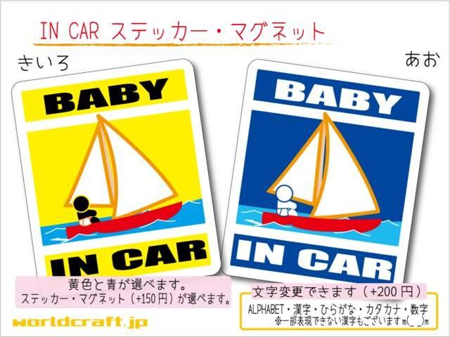 ☆BABY IN CARステッカー ヨットバージョン 海☆赤ちゃん Wc < 自動車/バイク