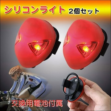 ★LED シリコンライト2個組(レッド)・交換用電池付