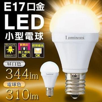 Luminous 広配光タイプ LED電球 E17 3.0W  電球色