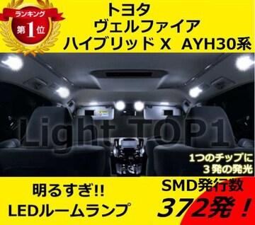 AYH30系 ヴェルファイア ハイブリッド X LEDルームランプセット