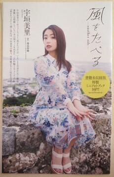 元TBSテレビ美人女子アナ「宇垣美里」の非売品グラビア冊子