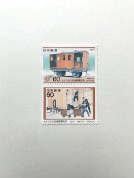 【送料無料】60円切手 2枚セット