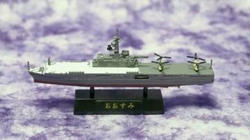 海上自衛隊ヘリ護衛艦「おおすみ」ミニチュアフィギュア