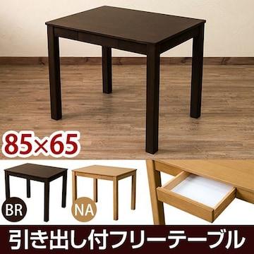 引出し付き フリーテーブル 85×65