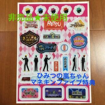 新品☆嵐 ひみつの嵐ちゃん★マネキンファイブ・投票特典シール
