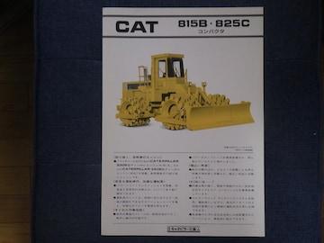 キャタピラー 重機カタログ  815B/825C