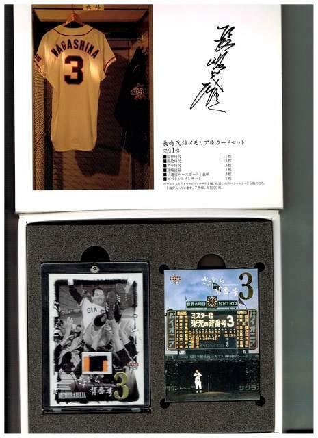 BBM2001さよなら背番号3 長嶋茂雄 メモリアルカードセット  < トレーディングカードの