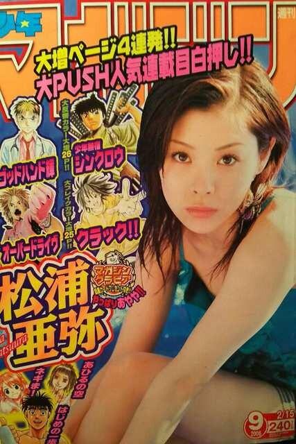 松浦亜弥【週刊少年マガジン】2006.2.15号 < タレントグッズの