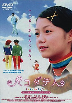 -d-.[パコダテ人]DVD 宮崎あおい 大泉洋 萩原聖人 松田美由紀