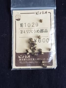 ピノチオ No.1029 2ミリ穴うめ部品