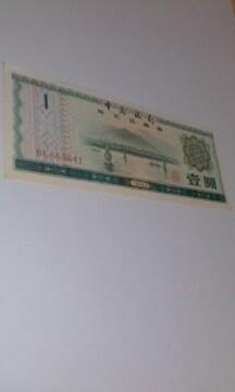 ◆中国銀行/外貨兌換券/壹圓/並品/