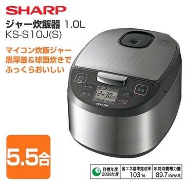 シャープ炊飯器 5.5合炊きシルバー系 新品