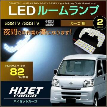ハイゼットカーゴ ピッタリ設計 LED ルームランプ HIJET