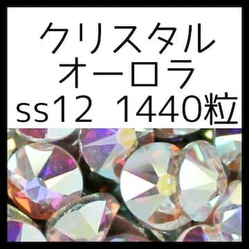 【未開封1440粒クリスタルオーロラss12】正規スワロフスキー