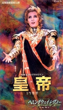 宝塚星組 皇帝/ヘミングウェイ 麻路さきサヨナラ公演