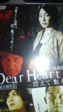 Dear Heart 震えて眠れ 高島礼子