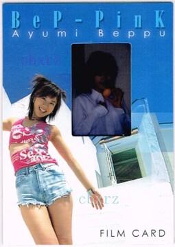 別府あゆみ フイルムカード 1/1 さくら堂2005 069