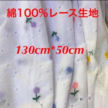 A003 綿100% カット 花柄 刺繍 綿レース生地