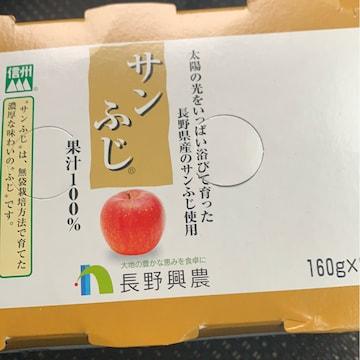 長野興農サンふじりんごジュース