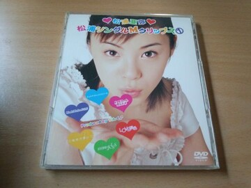 松浦亜弥DVD「松浦シングルMクリップス1」