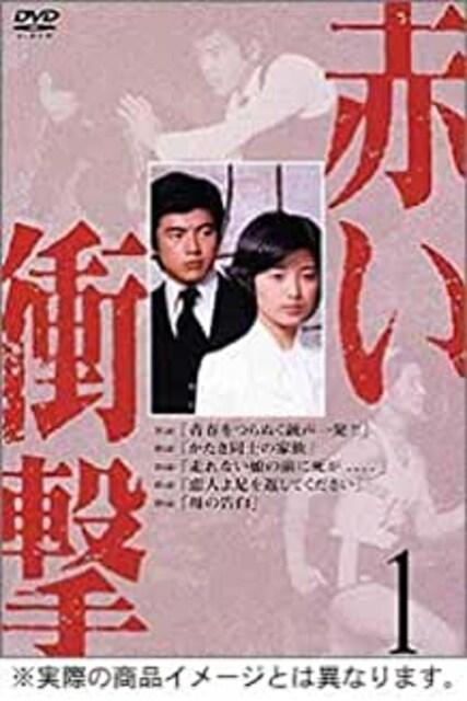■お宝レアDVD『赤い衝撃 DVD-BOX』山口百恵 三浦友和  < タレントグッズの