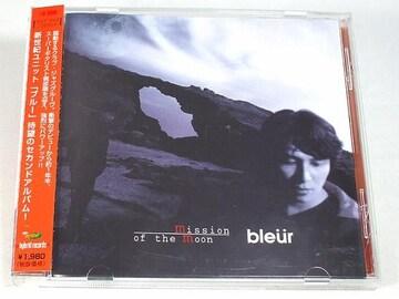 bleur CD「mission of the moon」ブルー梶原順◆