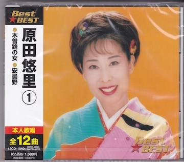 ◆迅速無休◆新品◆原田悠里◆1 ◆全12曲◆演歌