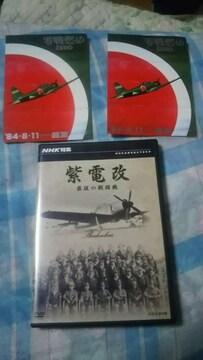 DVD♪NHK特集『紫電改』最後の戦闘機〜オマケ『零戦燃ゆ』ポストカード