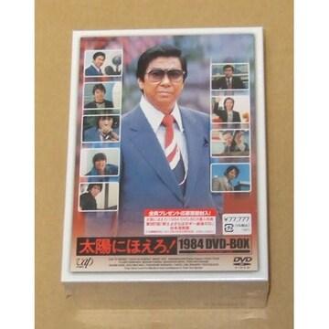 新品 太陽にほえろ! 1984 DVD-BOX