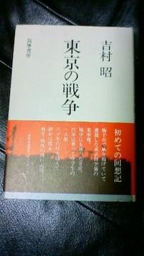 東京の戦争 吉村昭 筑摩書房