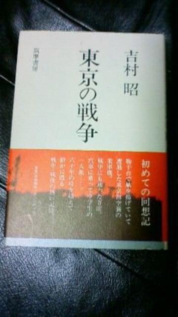 東京の戦争 吉村昭 筑摩書房  < 本/雑誌の