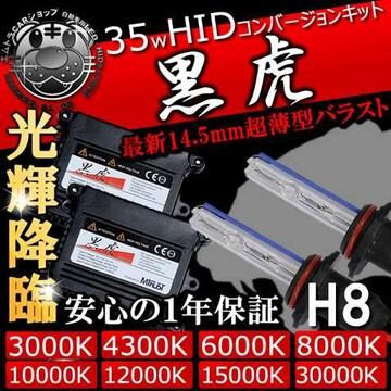 HIDキット 黒虎 H8 35W 30000K ヘッドライトやフォグランプに キセノン エムトラ