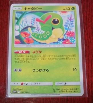 ポケモンカード キャタピー たね SM9b 002/054 240