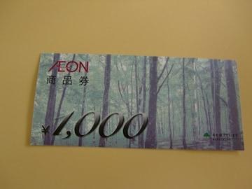 イオン商品券1000円券1枚 新品・未使用品