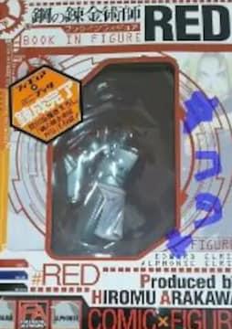 鋼の錬金術師 ブックインフィギュア RED+アマダ フィギュア 2種
