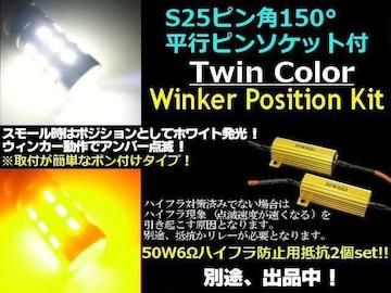 S25ピン角度150°/白⇔黄LEDバルブ付ウィンカーポジションセット