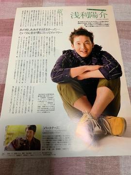 ★【切抜き】TV Taro 2010.12/浅利陽介/中村獅童
