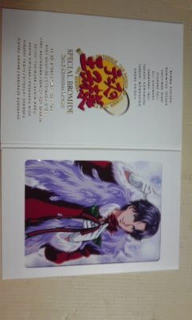 ☆スペシャルブロマイドPart . 3  ☆跡部景吾☆  < トレーディングカードの